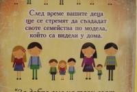 ден на семейството
