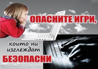 безопасен интернет